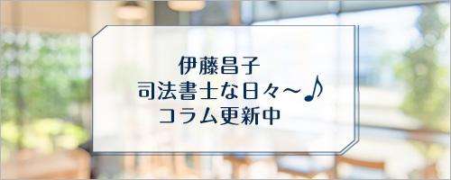 伊藤昌子コラム